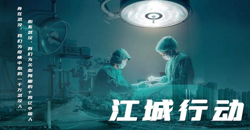 """新片""""江城行动""""筹备中,作为一座英雄城市"""